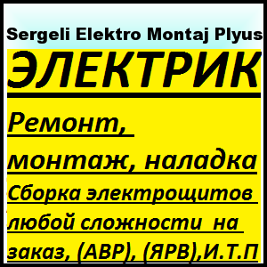 Sergeli Elektro Montaj Plyus Электрик в Ташкенте